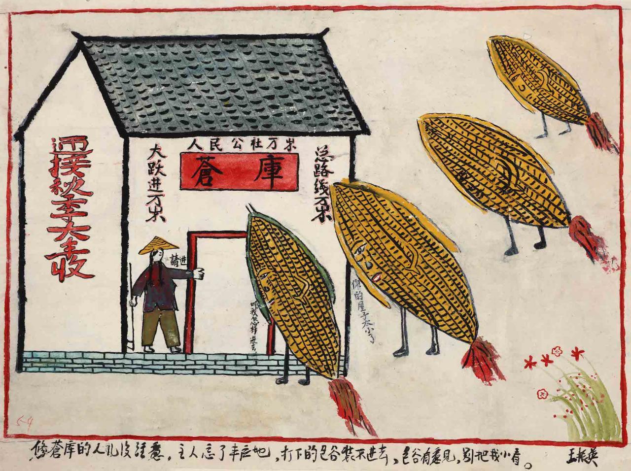 Large and Boundless Corn, Li Naiti(1959) Courtesy: Huxian Painting Museum