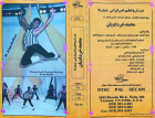 Cover for Mohammad Khordadian's video Warm-Up & Persian Dancing #2,  1987